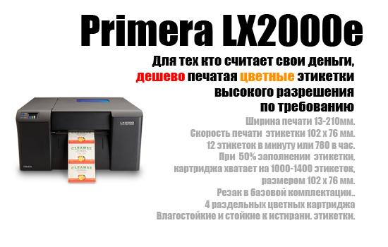 Primera LX2000