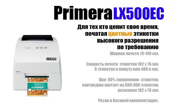 Primera LX500C