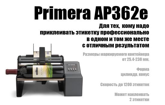 Primera AP362